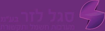 לוגו סגל לזר